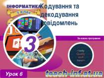 Кодування та декодування повідомлень За новою програмою Урок 6 3 3
