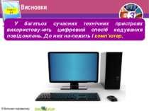 Висновки Розділ 2 § 6 У багатьох сучасних технічних пристроях використову ють...