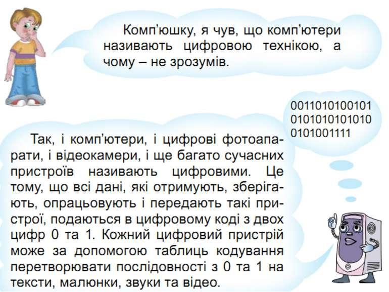Розділ 2 § 6 3 © Вивчаємо інформатику teach-inf.at.ua 3