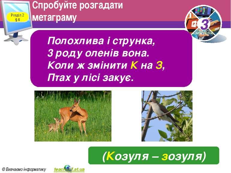 Спробуйте розгадати метаграму Розділ 2 § 6 Полохлива i струнка, 3 роду оленів...