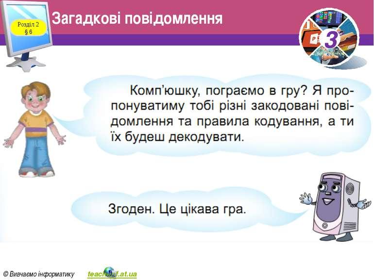 Загадкові повідомлення Розділ 2 § 6 3 © Вивчаємо інформатику teach-inf.at.ua 3