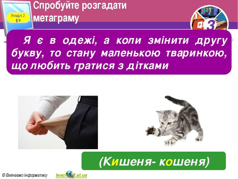 Спробуйте розгадати метаграму Розділ 2 § 6 Я є в одежі, а коли змінити другу ...