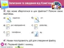 Запитання та завдання від Комп'юшка Розділ 3 § 7 3 © Вивчаємо інформатику tea...