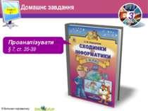 Домашнє завдання Розділ 3 § 7 Проаналізувати § 7, ст. 35-39 3 © Вивчаємо інфо...