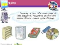 Файли Розділ 3 § 7 3 © Вивчаємо інформатику teach-inf.at.ua 3