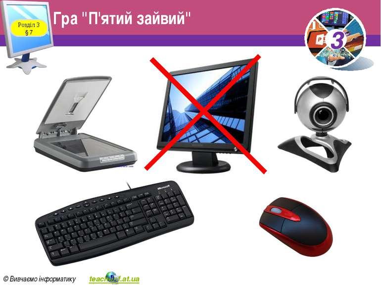 """Гра """"П'ятий зайвий"""" Розділ 3 § 7 3 © Вивчаємо інформатику teach-inf.at.ua 3"""