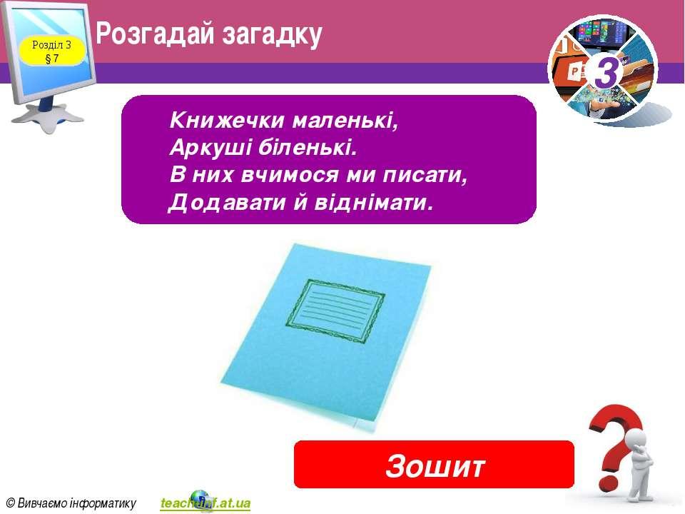 Розгадай загадку Розділ 3 § 7 Книжечки маленькі, Аркуші біленькі. В них вчимо...