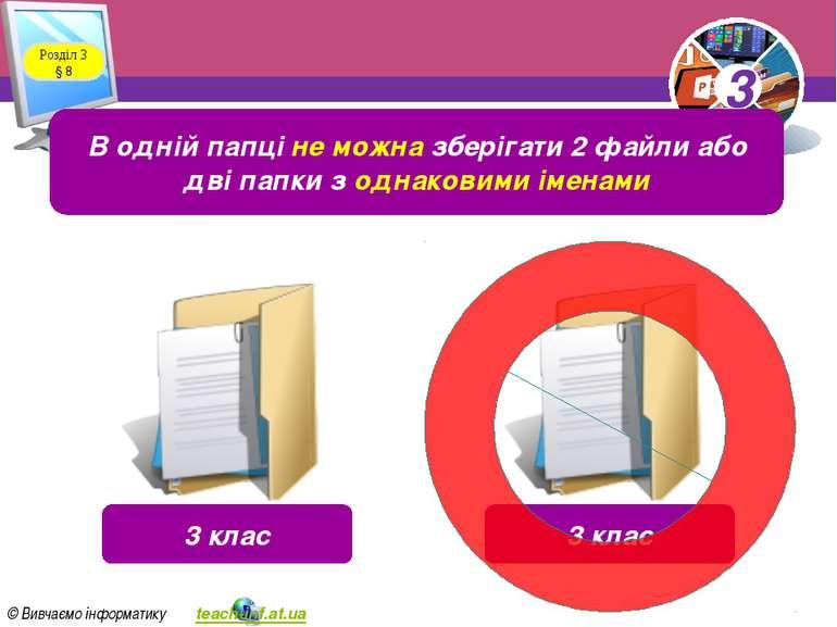 Розділ 3 § 8 В одній папці не можна зберігати 2 файли або дві папки з однаков...
