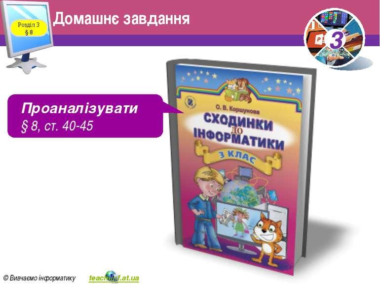 Домашнє завдання Розділ 3 § 8 Проаналізувати § 8, ст. 40-45 3 © Вивчаємо інфо...