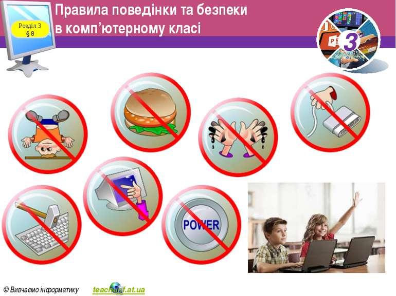 Правила поведінки та безпеки в комп'ютерному класі Розділ 3 § 8 3 © Вивчаємо ...