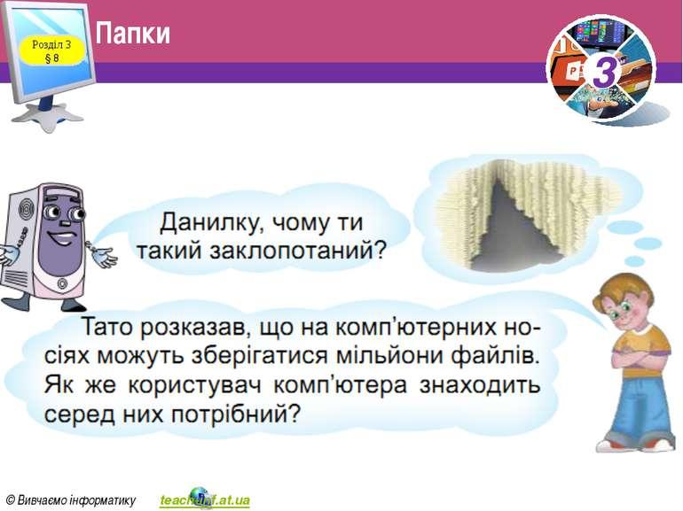 Папки Розділ 3 § 8 3 © Вивчаємо інформатику teach-inf.at.ua 3