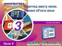 Перегляд вмісту папок. Основні об'єкти вікна За новою програмою Урок 9 3 3
