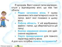 Розділ 3 § 9 3 © Вивчаємо інформатику teach-inf.at.ua 3