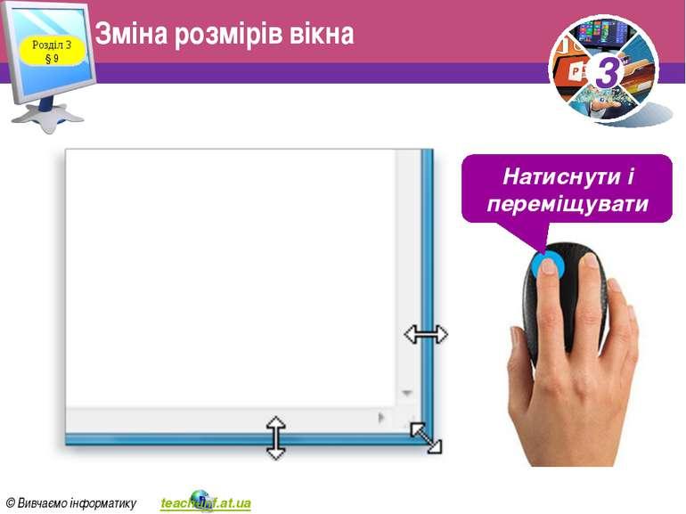 Розділ 3 § 9 Зміна розмірів вікна Натиснути і переміщувати 3 © Вивчаємо інфор...