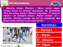 Логічна розминка Розділ 3 § 10 Микола, Борис, Володя і Юрко посіли перші чоти...