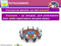 Логічна розминка Розділ 3 § 10 Анаграми – це загадки, для розв'язання яких тр...