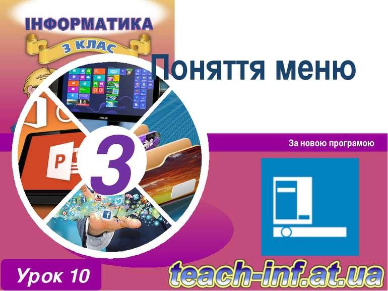 Поняття меню За новою програмою Урок 10 3 3