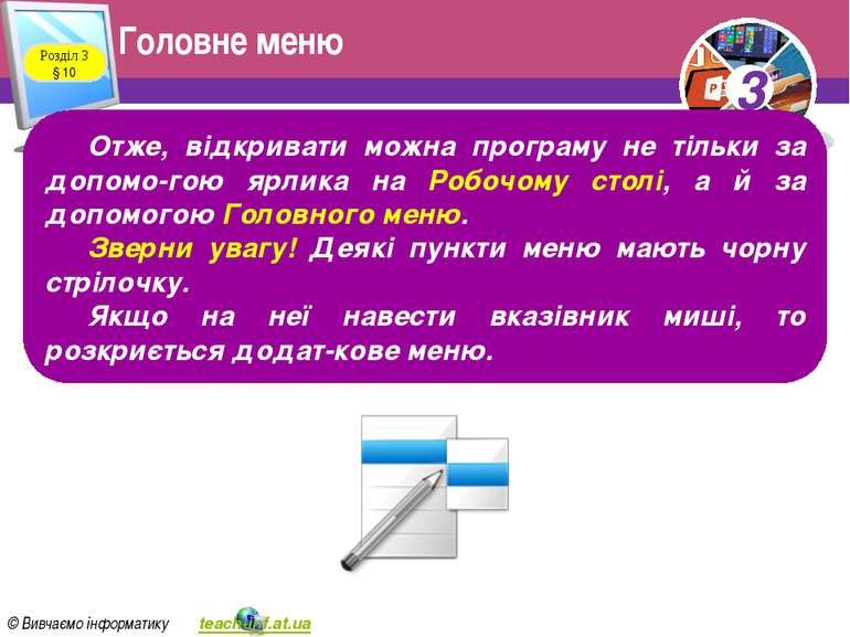 Головне меню Розділ 3 § 10 Отже, відкривати можна програму не тільки за допом...