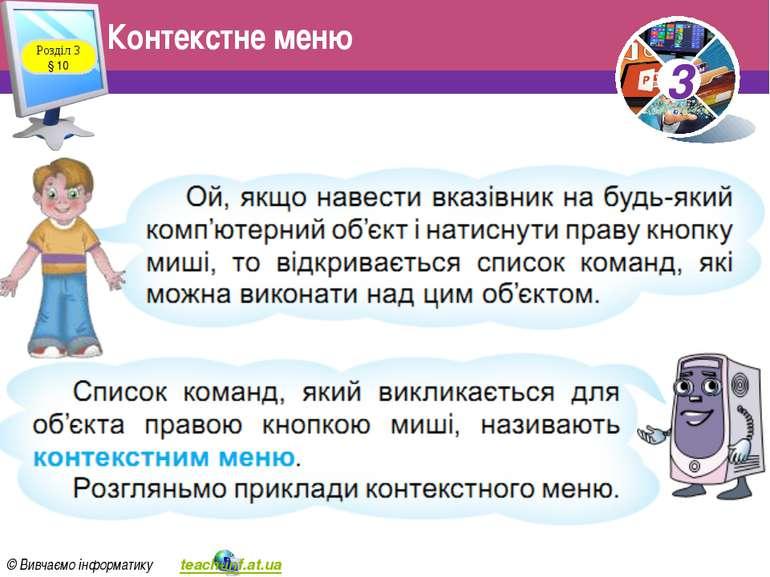 Контекстне меню Розділ 3 § 10 3 © Вивчаємо інформатику teach-inf.at.ua 3