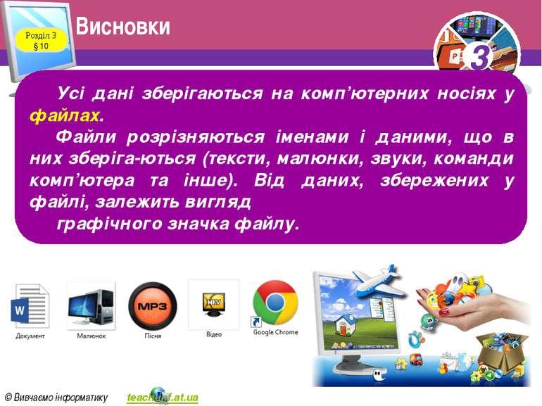 Висновки Розділ 3 § 10 Усі дані зберігаються на комп'ютерних носіях у файлах....