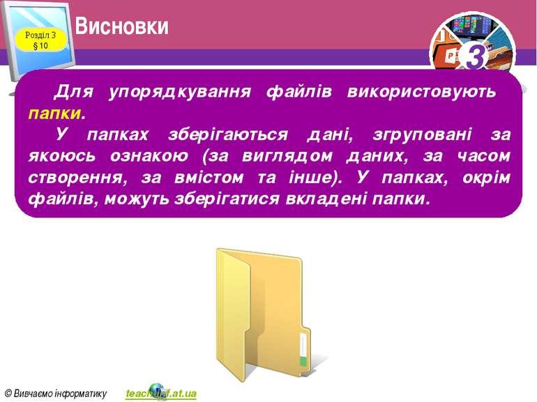 Висновки Розділ 3 § 10 Для упорядкування файлів використовують папки. У папка...