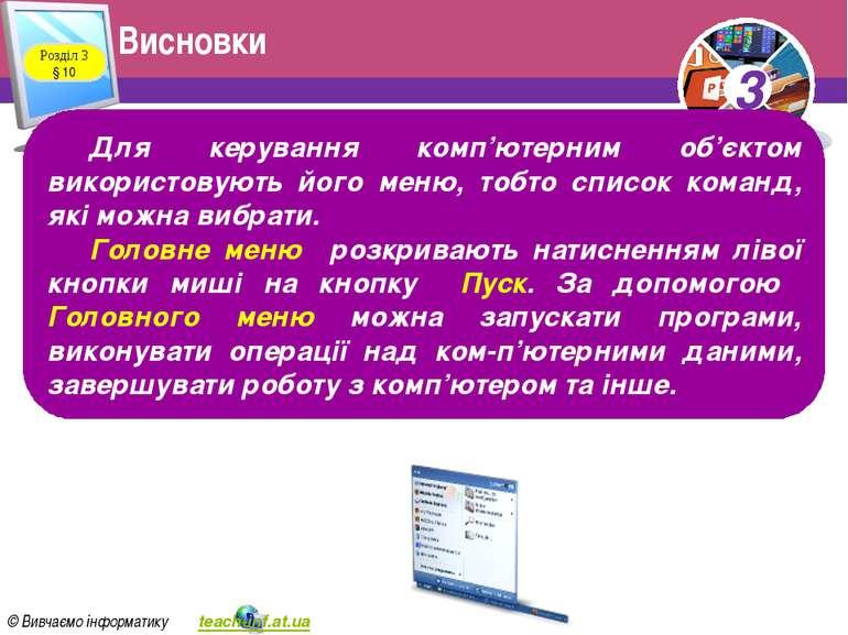 Висновки Розділ 3 § 10 Для керування комп'ютерним об'єктом використовують йог...
