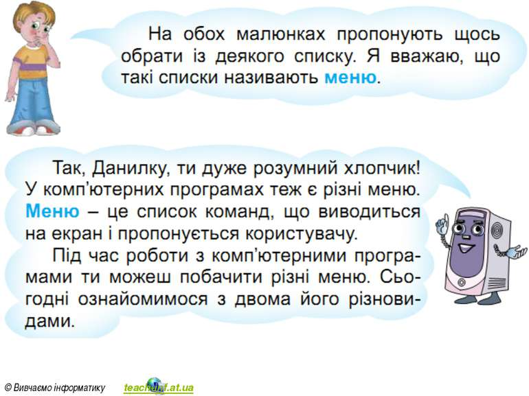 Розділ 3 § 10 3 © Вивчаємо інформатику teach-inf.at.ua 3