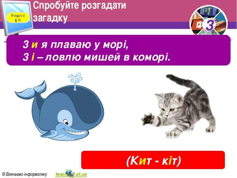 Спробуйте розгадати загадку Розділ 4 § 11 3 и я плаваю у морі, 3 i – ловлю ми...