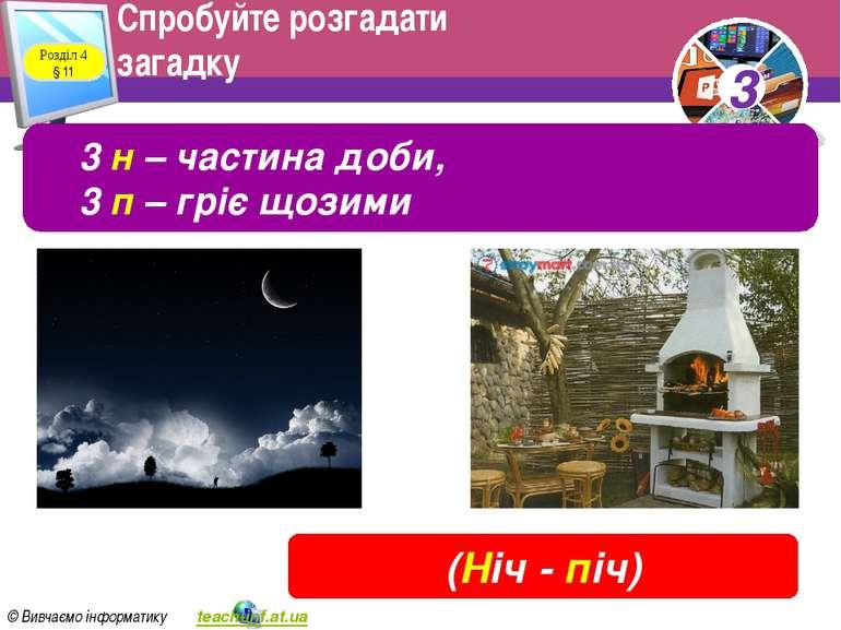 Спробуйте розгадати загадку Розділ 4 § 11 3 н – частина доби, 3 п – гpiє щози...