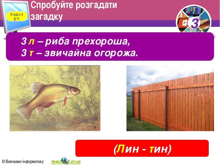 Спробуйте розгадати загадку Розділ 4 § 11 3 л – риба прехороша, 3 т – звичайн...