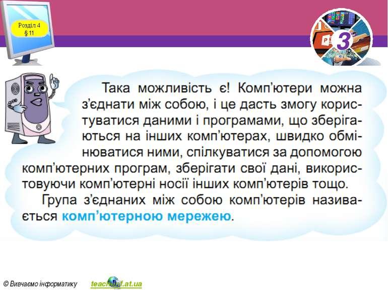 Розділ 4 § 11 3 © Вивчаємо інформатику teach-inf.at.ua 3