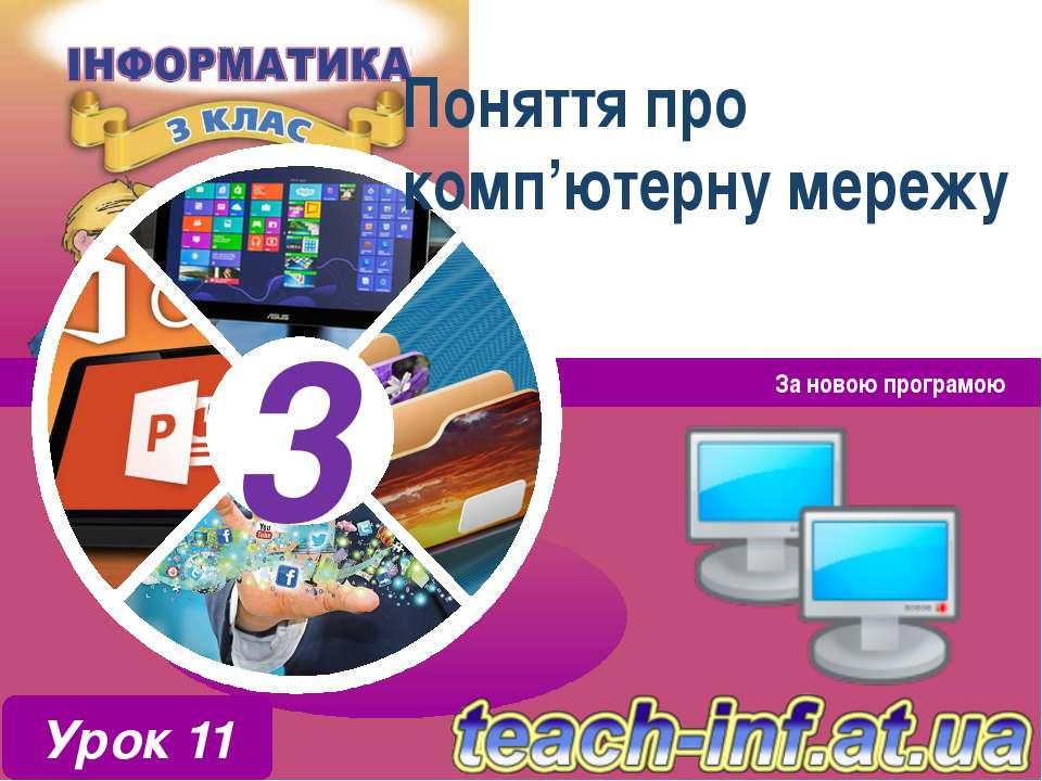 Поняття про комп'ютерну мережу За новою програмою Урок 11 3 3