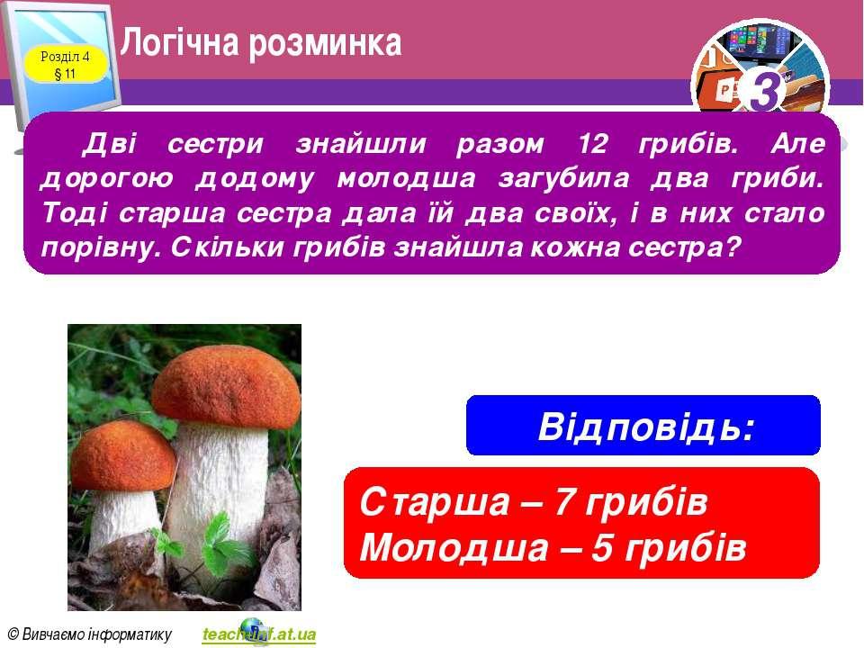 Логічна розминка Розділ 4 § 11 Дві сестри знайшли разом 12 грибів. Але дорого...