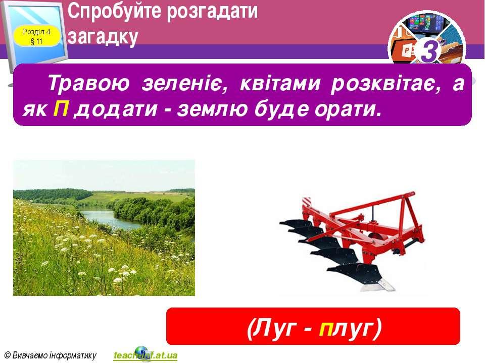 Спробуйте розгадати загадку Розділ 4 § 11 Травою зеленіє, квітами розквітає, ...