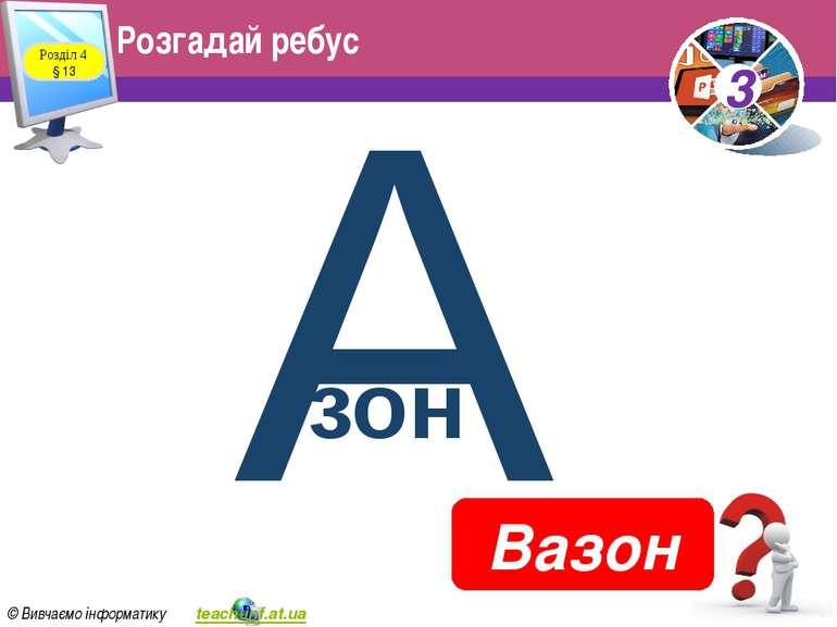 Розгадай ребус Розділ 4 § 13 А Вазон зон 3 © Вивчаємо інформатику teach-inf.a...