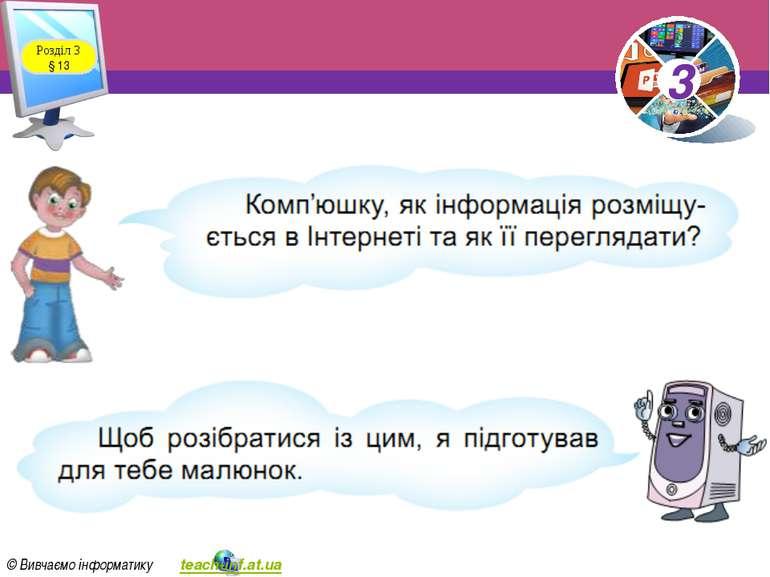 Розділ 3 § 13 3 © Вивчаємо інформатику teach-inf.at.ua 3