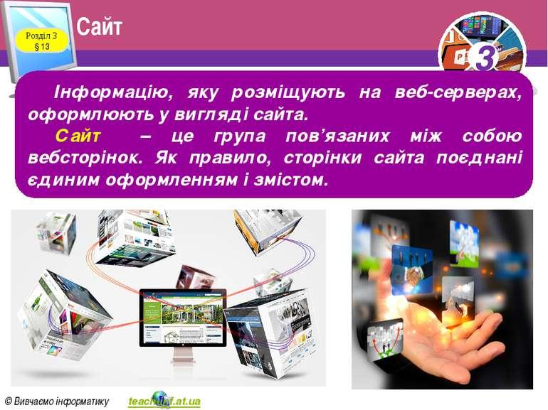 Сайт Розділ 3 § 13 Інформацію, яку розміщують на веб серверах, оформлюють у в...