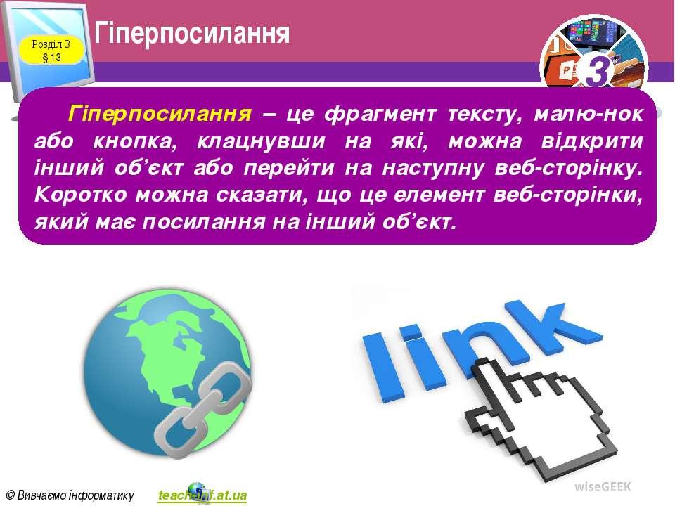 Гіперпосилання Розділ 3 § 13 Гіперпосилання – це фрагмент тексту, малю нок аб...