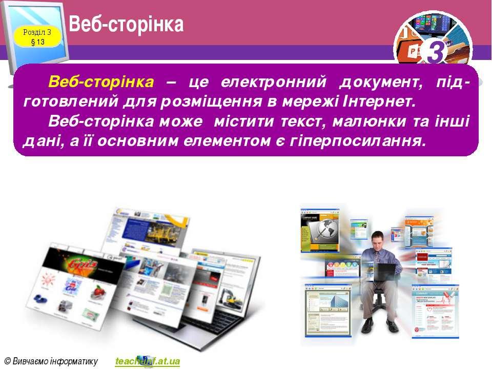 Веб сторінка Розділ 3 § 13 Веб сторінка – це електронний документ, під готовл...