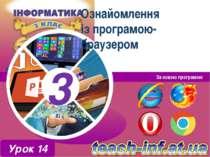 Ознайомлення із програмою-браузером За новою програмою Урок 14 3 3