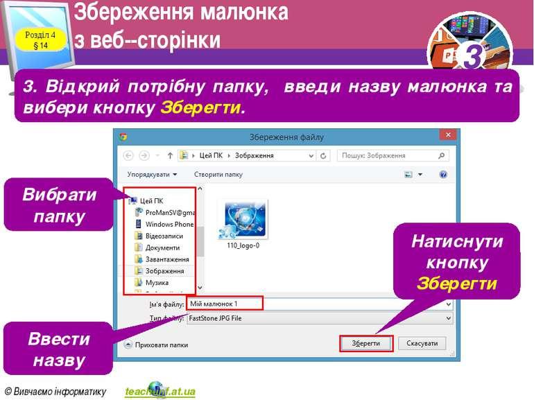 Збереження малюнка з веб -сторінки Розділ 4 § 14 3. Відкрий потрібну папку, в...