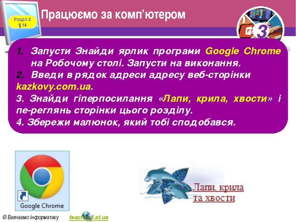 Працюємо за комп'ютером Розділ 4 § 14 Запусти Знайди ярлик програми Google Ch...