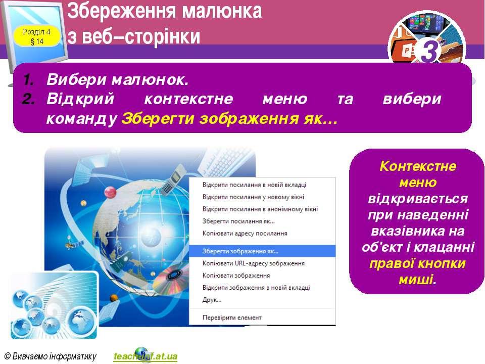 Збереження малюнка з веб -сторінки Розділ 4 § 14 Вибери малюнок. Відкрий конт...
