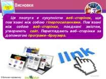 Висновки Розділ 4 § 16 Ця послуга є сукупністю веб- сторінок, що пов'язані мі...