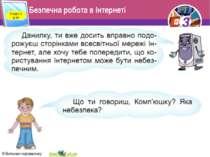 Безпечна робота в Інтернеті Розділ 4 § 16 3 © Вивчаємо інформатику teach-inf....