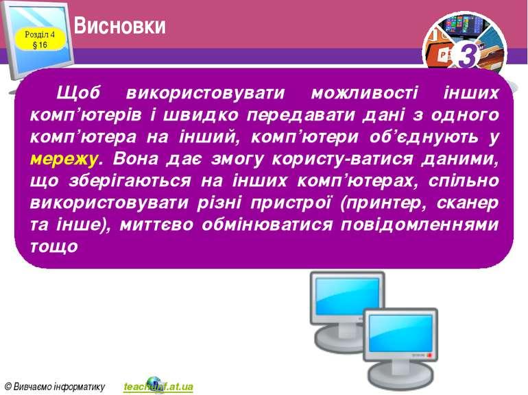 Висновки Розділ 4 § 16 Щоб використовувати можливості інших комп'ютерів і шви...
