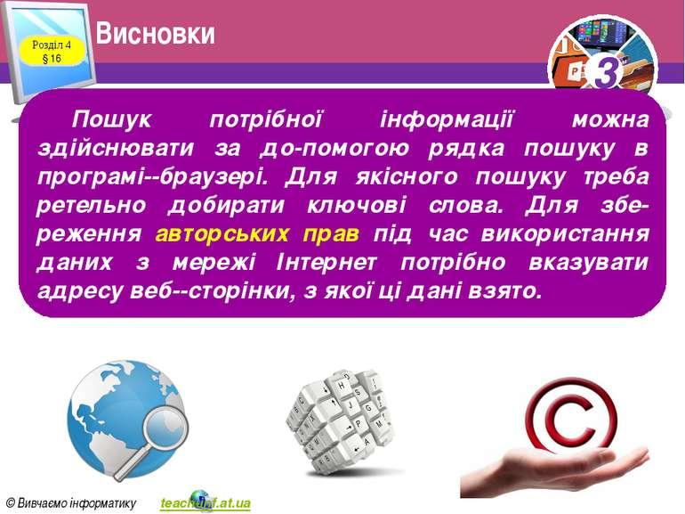 Висновки Розділ 4 § 16 Пошук потрібної інформації можна здійснювати за до пом...