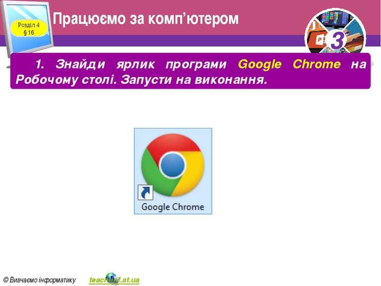 Працюємо за комп'ютером Розділ 4 § 16 1. Знайди ярлик програми Google Chrome ...