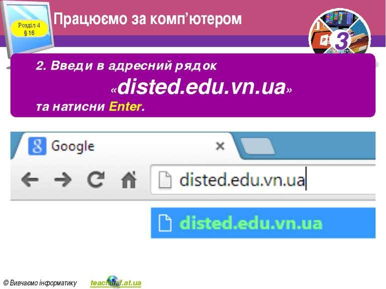 Працюємо за комп'ютером Розділ 4 § 16 2. Введи в адресний рядок «disted.edu.v...