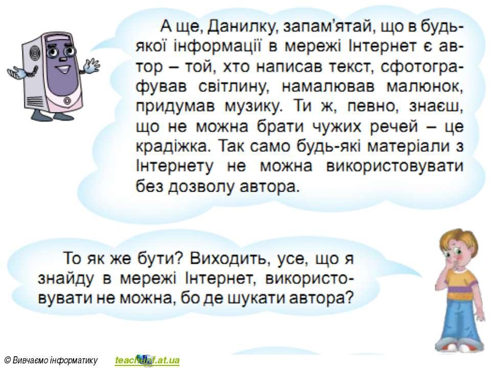 Розділ 4 § 16 3 © Вивчаємо інформатику teach-inf.at.ua 3